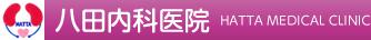 八田内科医院|京都市左京区の腎臓病、心臓病、高血圧