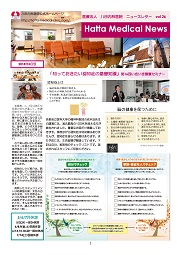 Hatta Medical News