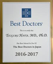 """八田 告院長が """"The Best Doctors in Japan 2016-2017""""に選出されました"""