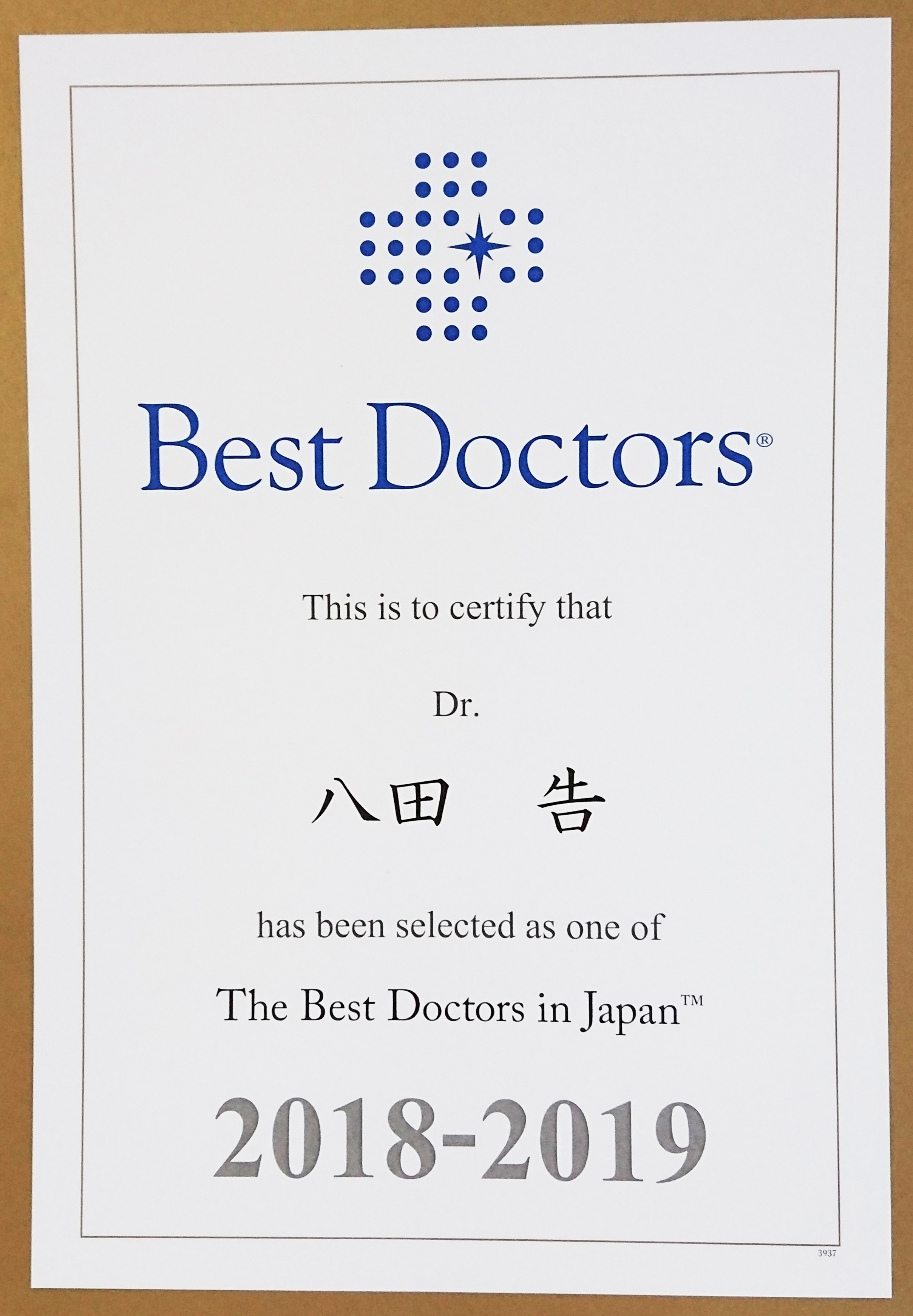 """八田 告院長が """"The Best Doctors in Japan 2018-2019""""に選出されました"""