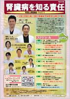 市民公開講座 PART5「腎臓病を知る責任」