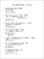 <院長主要講演会等記録>2013 年度