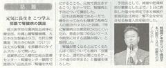 市民公開講座の内容が沖縄タイムズに掲載されました