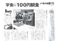 文裕子医師のコメントが京都新聞に掲載されました