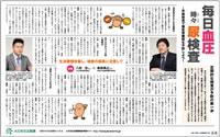 京都新聞掲載のお知らせ