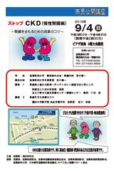 市民公開講座「ストップCKD(慢性腎臓病)」