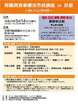 「腎臓病食事療法市民講座 in 京都」
