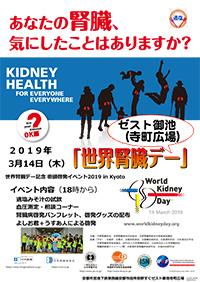「世界腎臓デー」街頭啓発イベント