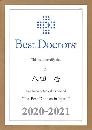 """八田 告院長が """"The Best Doctors in Japan 2020-2021""""に選出されました"""